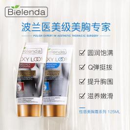 Bielenda碧莲达美胸乳霜快速丰胸产品纯天然增大滋润胸部