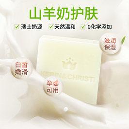 凯琳斯蒂山羊奶手工皂洁面皂补水保湿男女士洗澡沐浴卸妆洗脸天然精油香皂