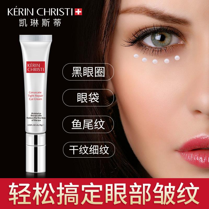 凯琳斯蒂眼霜去细纹淡化去除黑眼圈祛眼袋补水保湿提拉紧致抗皱抗衰老正品