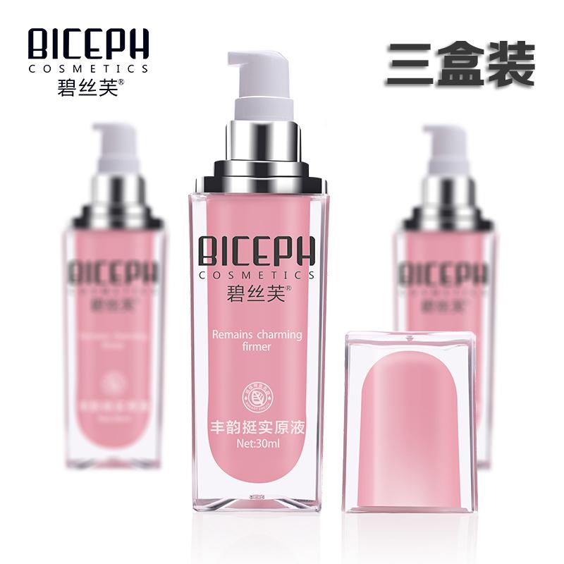BICEPH/碧丝芙丰胸原液挺美乳霜胸部增大丰乳精油贴产品排行榜