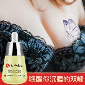 爱肤宜仁和匠心美乳精油丰胸产品乳房少女美乳懒学生按摩精油3瓶