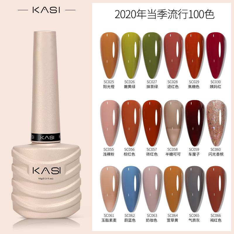 KaSi光疗指甲油胶2020年新款冰透裸色流行奶茶色车厘子美甲店专用