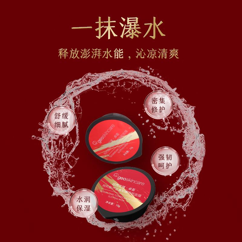 【新年礼】纽西之谜睡眠面膜桃柁酚芦荟水乍弹花木兰联名夜间修护