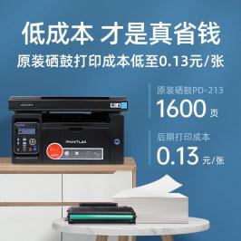 奔图M6206W黑白激光无线wifi家用手机打印复印件扫描多功能一体机家庭学生小型高速商用商务办公室