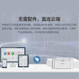 奔图P2518NW 黑白激光打印机商用钉钉远程云打印a4高速打印商务办公