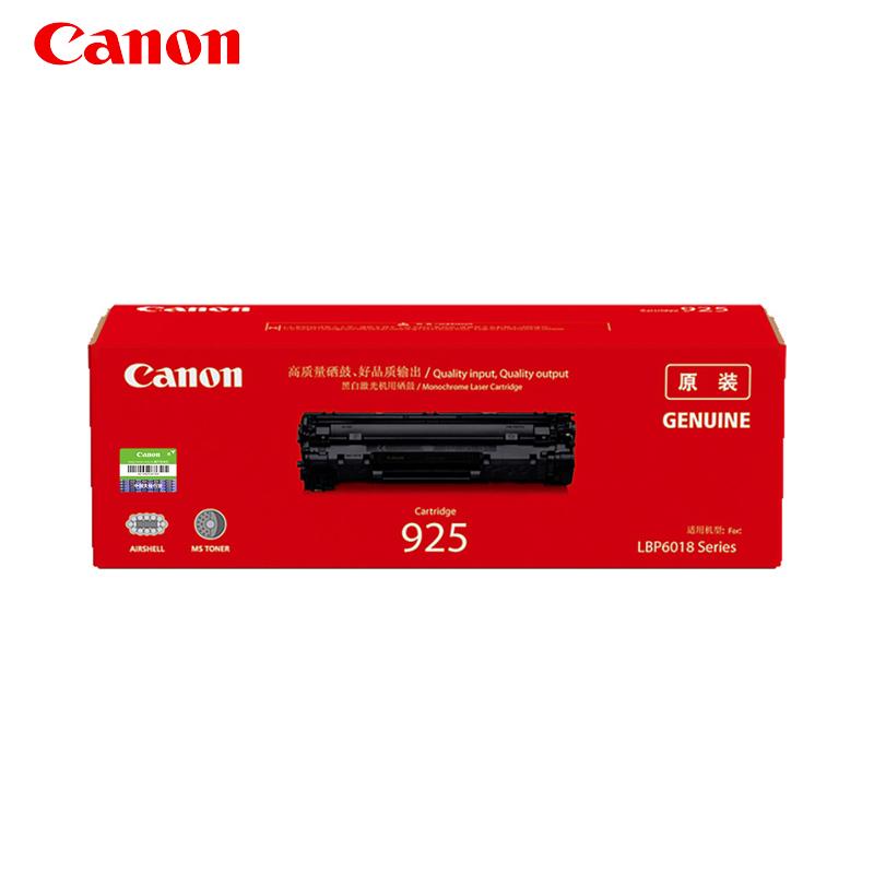佳能/Canon硒鼓CRG925(适用LBP6018/LBP6018w/LBP6018L/MF3010)