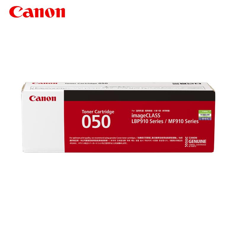 佳能/Canon感光鼓CRG050 墨粉CRG050(适用LBP913w/MF913w/LBP913wz/MF913wz)