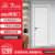 塞纳春天木门卧室门定制房门室内门实木复合烤漆门  SNCT -A106