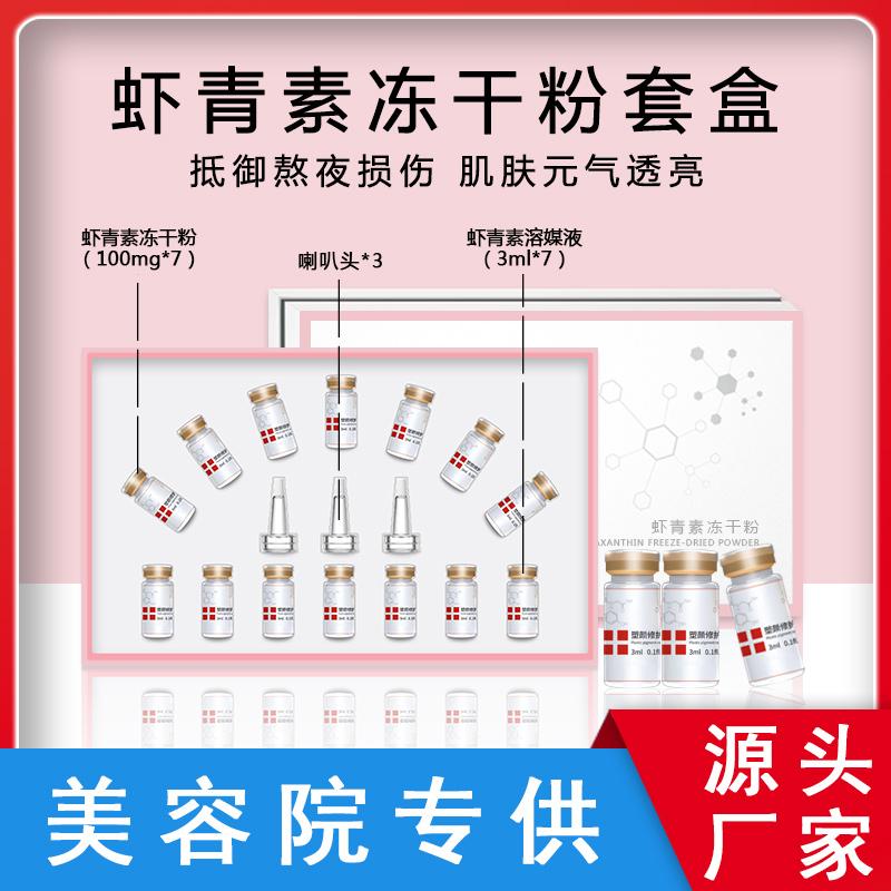 虾青素修护冻干粉套盒祛痘印抗氧收毛孔敏感肌肤抗衰7对装
