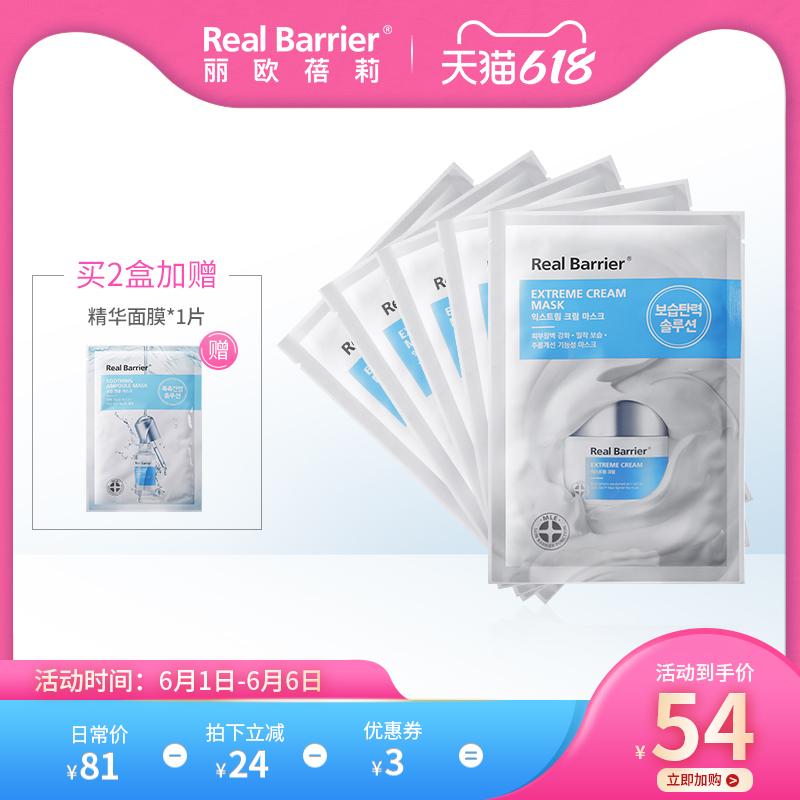 Real Barrier/丽欧蓓莉补水保湿滋润修护面膜5片乳霜官方正品男女