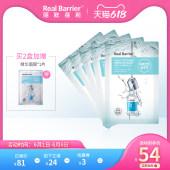 Real Barrier/丽欧蓓莉水蕴精华面膜5片补水保湿舒缓面膜官方正品