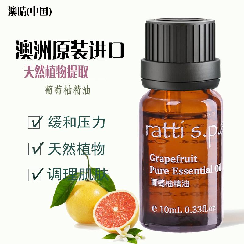 澳晴葡萄柚植物提取单方香薰精油面部按摩脸部身体护肤精油10ml