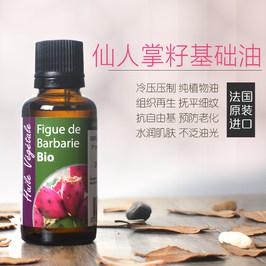法国ALTHO有机仙人掌籽油30ml 抗氧化抗皱水润肌肤基础油眼部精华