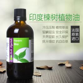 法国ALTHO原装进口印度楝树油100ml驱蚊驱螨虫肌肤抗氧化楝树油