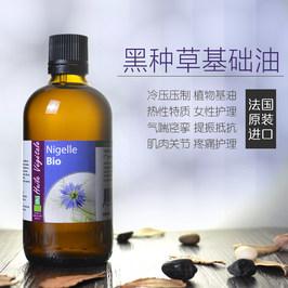 法国ALTHO进口有机黑种草油100ml有益女性机能呼吸系统护理植物油
