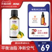 NOW诺奥柠檬精油30ml植物香薰提神全身脸部按摩身体甜橙面部精油