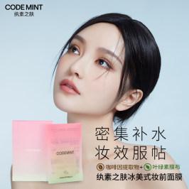 codemint纨素之肤冰美式妆前面膜周扬青同款密集补水保湿舒缓润肤