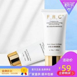 FRC清爽控油滋养抗蓝光防护修饰肤色润肤高保湿冰肌丝滑隔离霜乳