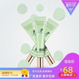 FRC 防护控油妆前乳轻薄打底持妆绿色遮瑕隐匿毛孔焕采舒润隔离乳