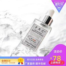 F.R.C烟酰胺亮肌精华液修护肌肤焕白提亮细致毛孔亮肤紧致乳液霜