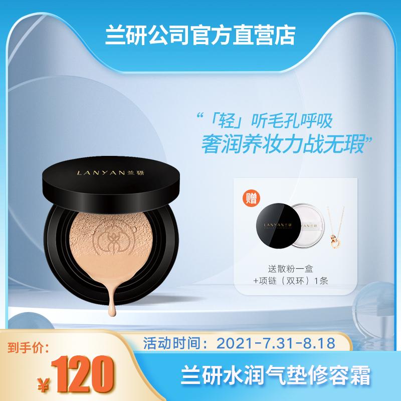 兰研美妆新品水润轻薄气垫粉质细腻保湿遮瑕不易脱妆26g(13*2)