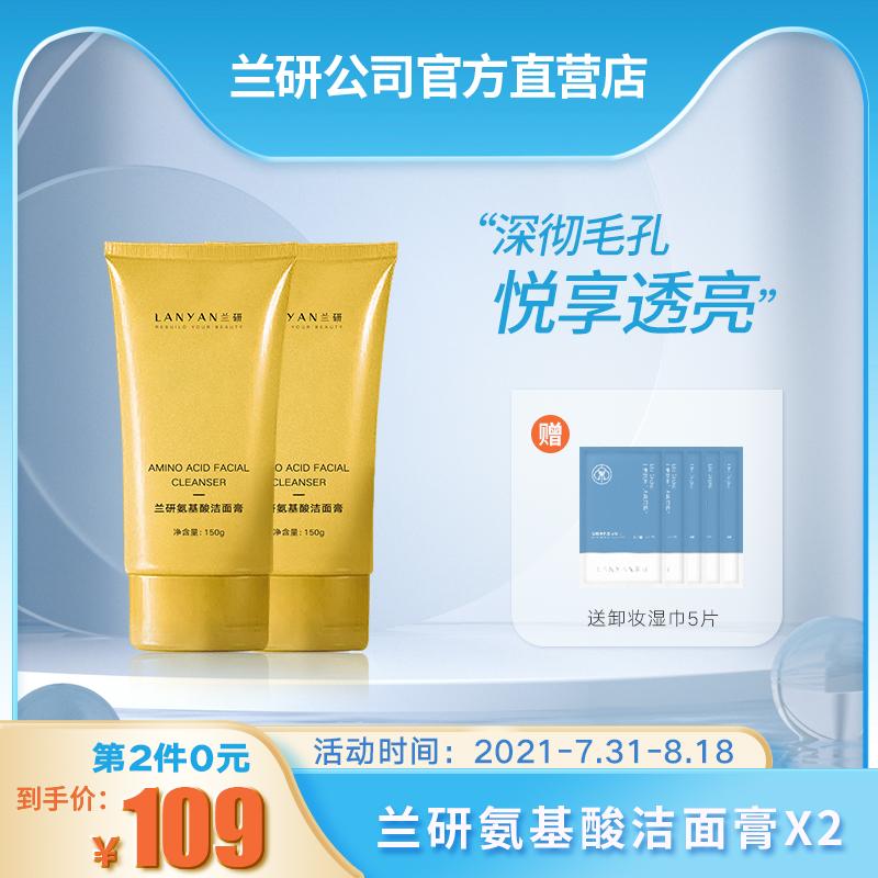 兰研美妆氨基酸洁面膏绵密泡沫温和保湿锁水控油细滑嫩肤净透洁面