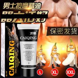 才情海绵体膏男人性保健品阴茎变粗壮大硬粗硬永久男用外用品