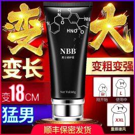 NBB增大修复膏男用品阴茎壮大变粗外用粗硬永久性保健海绵体正品