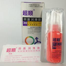 医用人初超顺阴道润滑液妇科水溶性喷剂扩张器窥阴器扩阴器润滑剂