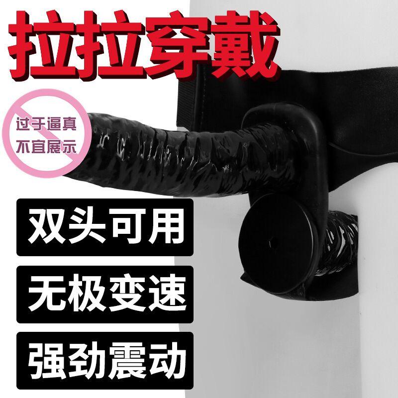 双响炮机互动插入内裤穿戴阳具震动假JJ拉拉情趣专用女同性恋用品