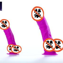 特瑞思女用品仿真阳具自慰器假阴茎性玩具粗大软款夫妻用品成人用