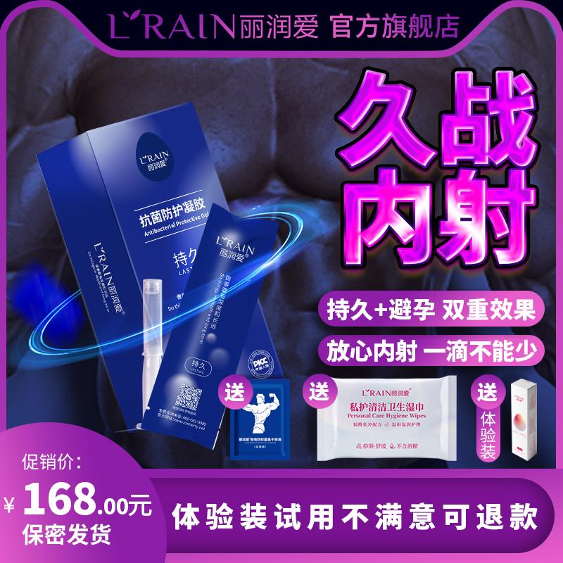 丽润爱避孕套女性专用液体安全套凝胶避孕栓女生安全持久外用