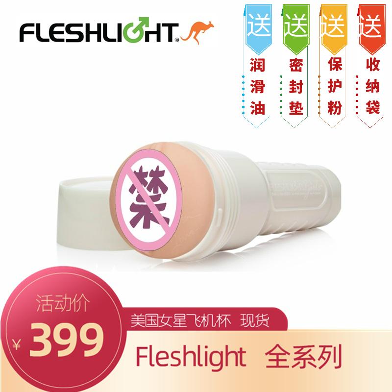 Fleshlight进口飞机杯STU男用性玩具按摩器阴茎自慰成人用品