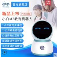 howareyou好儿优小白M2儿童智能机器人教育学习语音对话聊天高科技陪伴AI互动家教练字批改作业早教机学习机