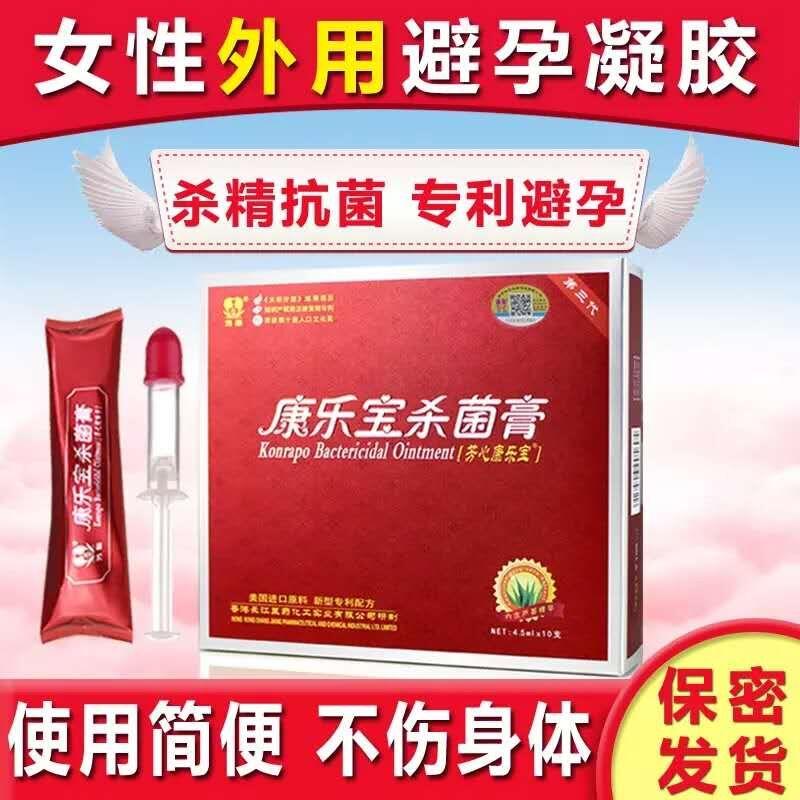 正品康乐宝杀菌膏液体避孕套套液体凝胶套安全女用液体套