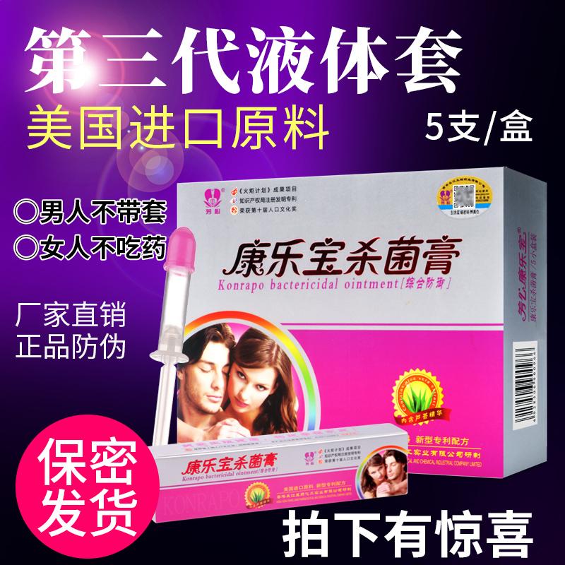 芳心康乐宝杀菌膏综合防御女性私处护理杀菌抑菌日常旅行护理凝胶