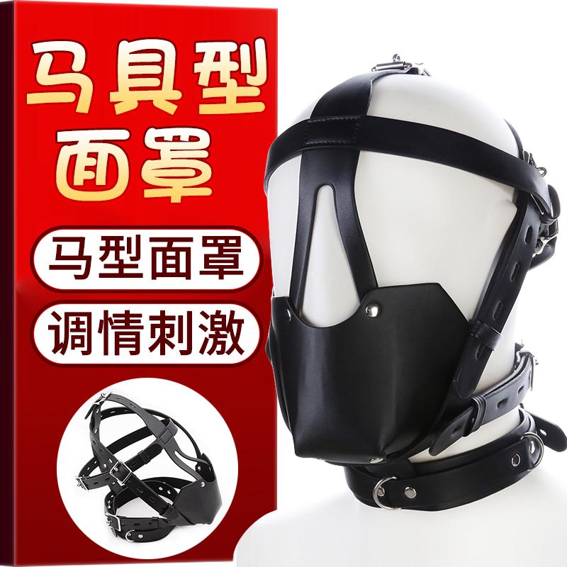 马具型口塞口枷面罩口罩SM