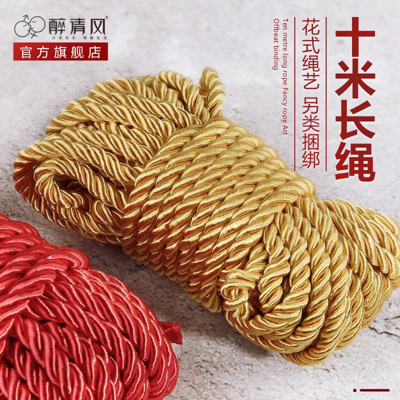 情趣用品女用捆绑绳绳子绳艺SM用情玩具床上束缚性工具调情调教
