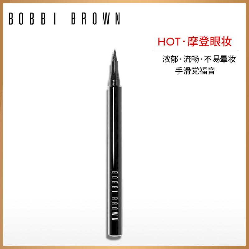BOBBI BROWN芭比波朗流云液体眼线笔 防水上色持妆 流畅易上手
