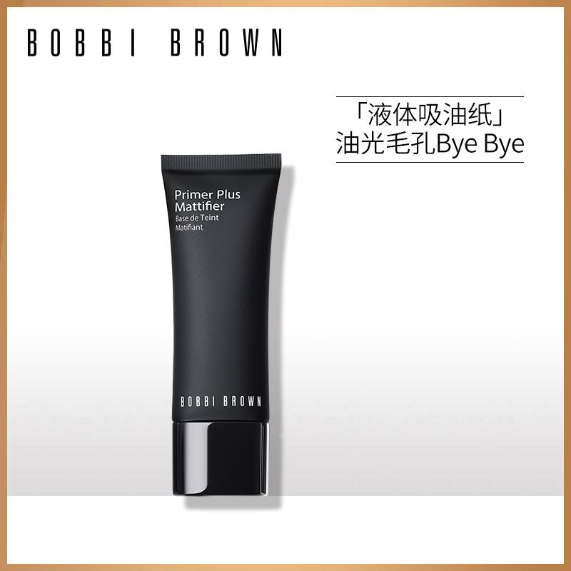 BOBBI BROWN芭比波朗保湿控油妆前乳 轻薄打底修饰 保湿控油持妆