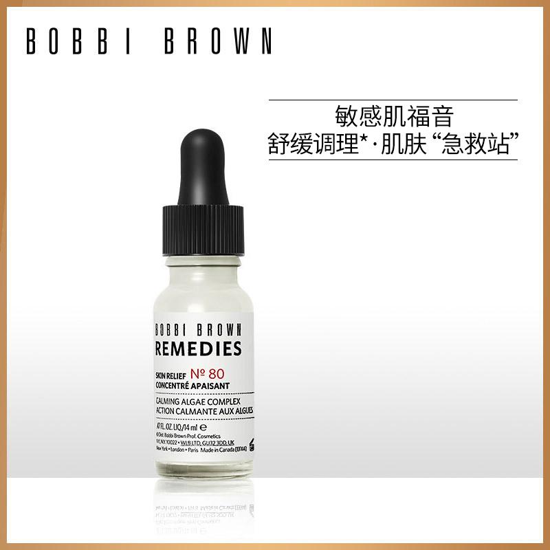 BOBBI BROWN芭比波朗海藻舒缓调理镇定80号精华液 敏感肌维稳修护