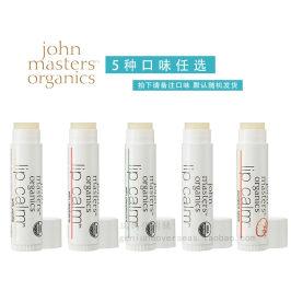 现货美国John Masters Organics天然有机香草鳄梨润唇膏4g 超好用