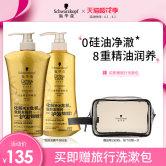施华蔻8金精油柔顺无硅油控油滋养修护洗发水护发素套装女1.2L