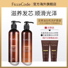 菲诗蔻坚果油氨基酸洗发水发膜套装 滋养干枯发芯 Ficcecode澳洲