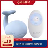 Kisstoy鲸鱼超萌无线潮喷跳蛋 可穿戴遥控 内外双振糕潮神器