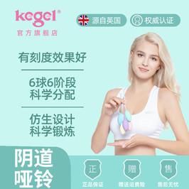 kegel私处紧致正品阴道哑铃私密处收缩缩阴球产品盆底训练器女用