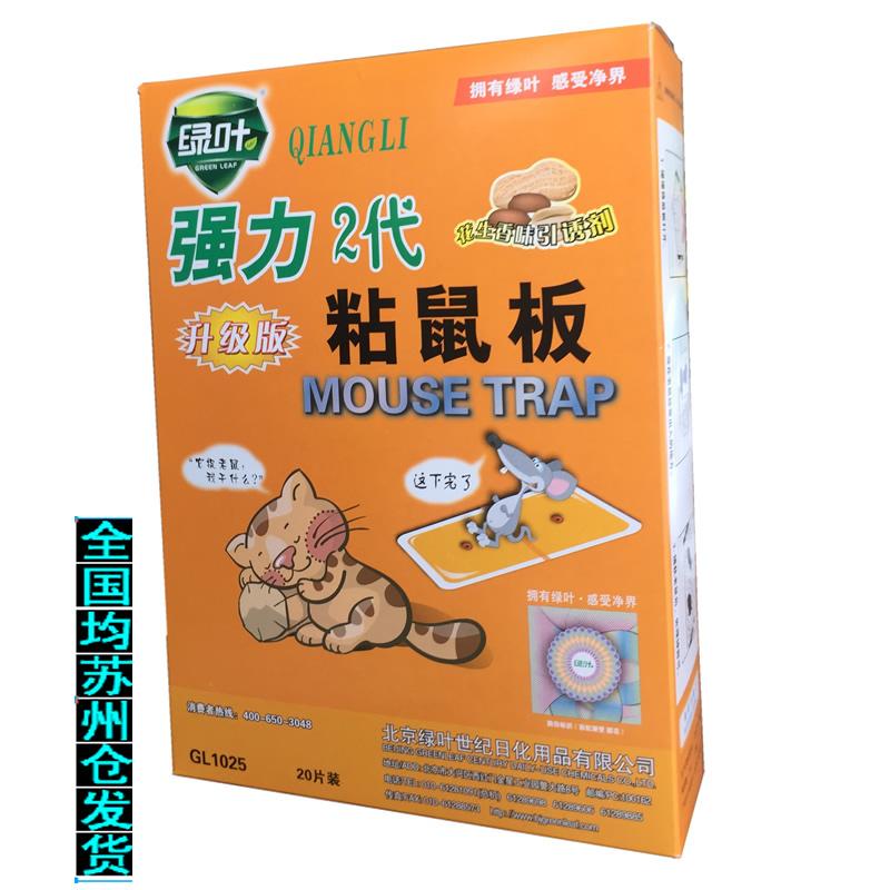 20片绿叶粘鼠板强力粘鼠胶粘2代驱鼠灭鼠器夹药抓老鼠胶捕鼠家用