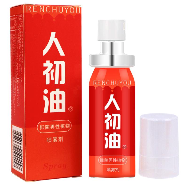 正品香港版人初油植物男士男用外用延長时間喷剂湿巾不麻木可口爱