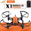 曼塔X1航拍无人机高清1080WIFI迷你四轴飞行器耐碰撞飞的更高更远