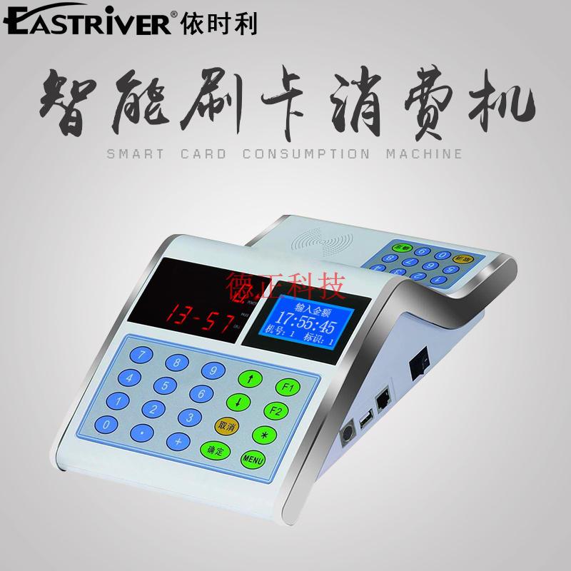 依时利ER-699C消费机 ER-699CT消费机 699CT联网 食堂餐厅售饭机